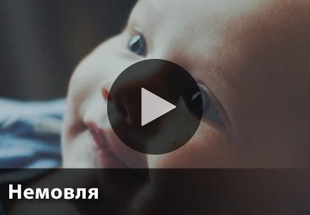 Немовля