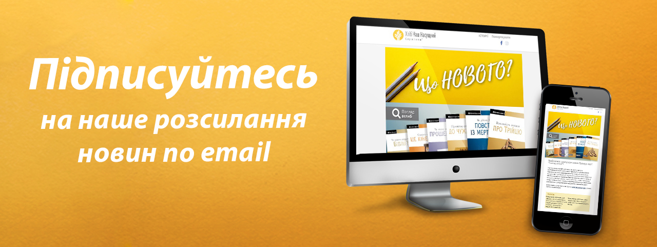 Розсилання новин по email