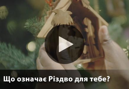 Що означає Різдво для тебе?