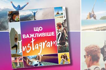 Що вижливіше Instagram?