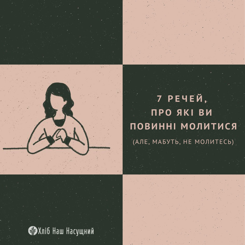 7 речей, про які ви повинні молитися